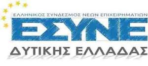 ΕΣΥΝΕ Δυτικής Ελλάδας